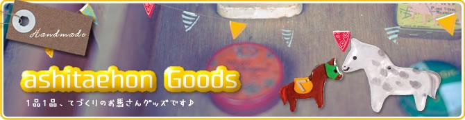 ashitaehon goods