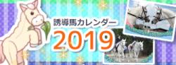 2019園田競馬・笠松競馬 合同 誘導馬カレンダー スマホ