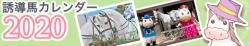 園田競馬&笠松競馬」誘導馬カレンダー2020