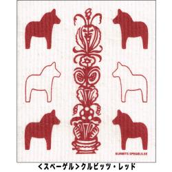 ダーラナホースのキッチンワイプ<ふきん>