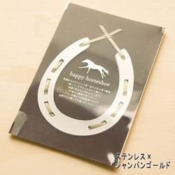【送料無料】幸せを呼ぶhappy horseshoe card ステンレスシルバー シャンパンゴールド