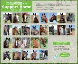 <引退馬協会>フォスターホースカレンダー2019
